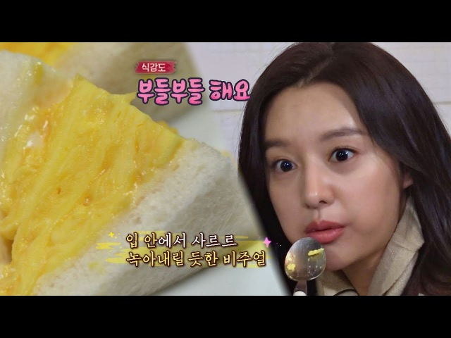 김지원도 반한, 부들부들한 식감이 일품인 에그 샌드위치~bb 밤도깨비 25회