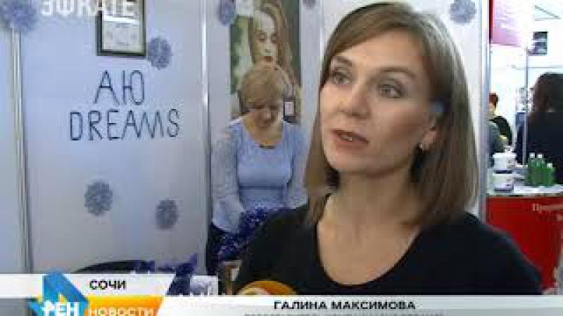 Эксклюзивные духи российского бренда «АЮ DREAMS» представили на выставке в Сочи . Новости Эфкате