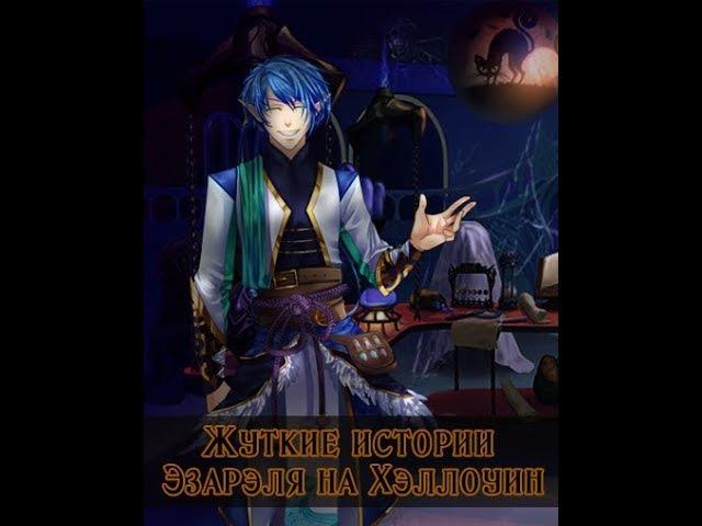 Жуткие истории Эзареля на Хэллоуин 1 Аэрозоль на Левиафане и Нервно бритая подм
