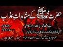 Hazrat Muhammad k Mushahdat e Azab Allah ka azab Azab e qabar sunehrey waqiyat