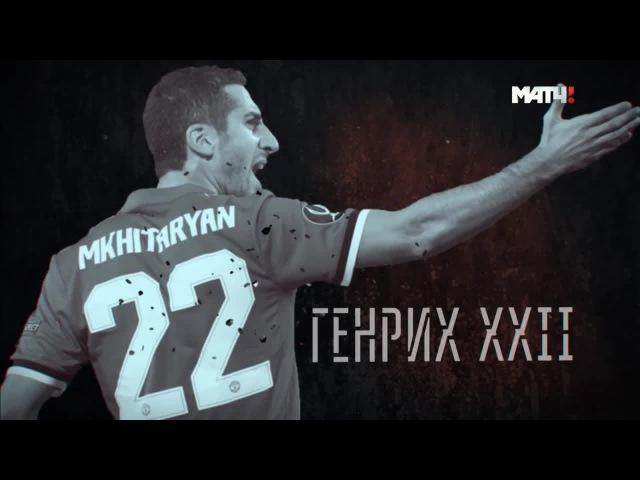ГЕНРИХ XXII. Документальный фильм
