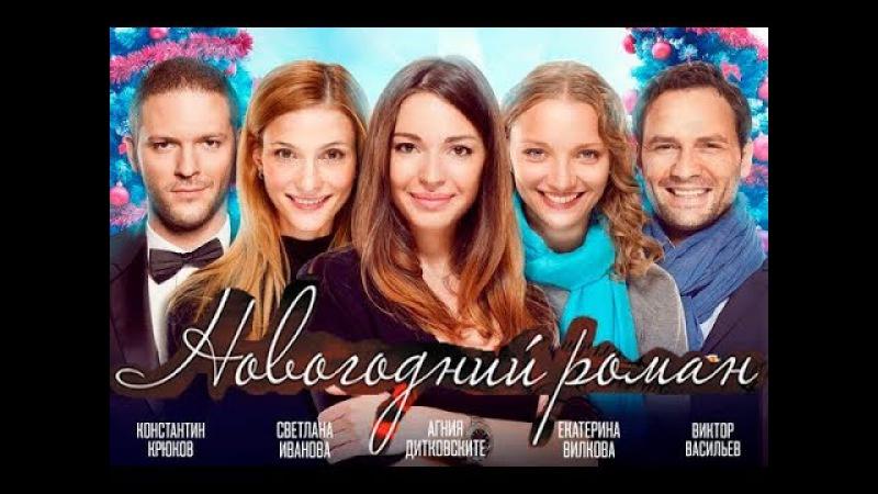 ❤ Новогодний Роман ❤ КОМЕДИЯ, новинки кино, фильмы 2018