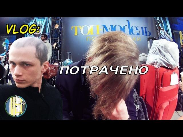 Топ Модель По-Украински || Вся правда о том как я попал в Проект