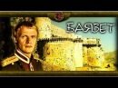 БАЯЗЕТ 12 серия, военно исторический, сериал