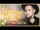 MONATIK МОНАТИК - Лучшие песни 2018 Best Hits in the Mix