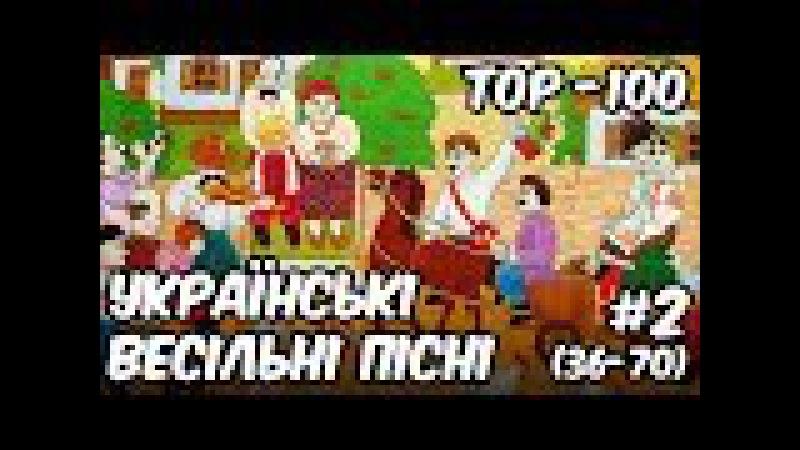 ТОП-100: Українські весільні пісні - Частина 2 (Українське весілля)