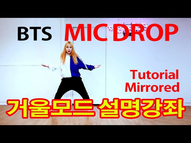 Tutorial Mirrored BTS 방탄소년단 MIC Drop 마이크드롭 거울모드 설명강좌 WAVEYA