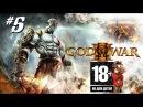 ПРОХОЖДЕНИЕ GOD of WAR 3 REMASTERED | СТРИМ GOD of WAR III - ЗЕВС 5 ФИНАЛ НАВЕРНОЕ