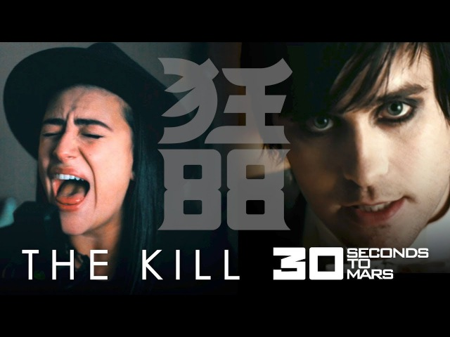 CrazyEightyEight The Kill 30 Seconds to Mars COVER
