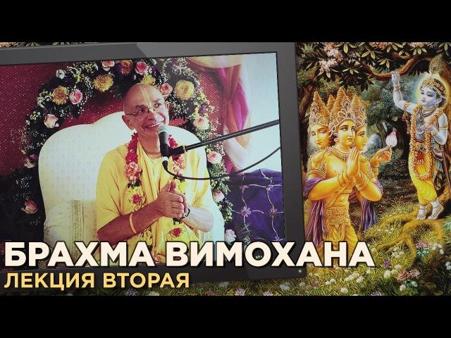 2015.08.21 - Брахма-вимохана-лила. Лекция 2 (Латвия) - Бхакти Вигьяна Госвами