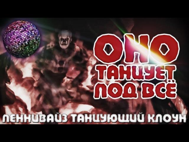 Танцующий клоун Пеннивайз(ОНО) танцует под всё😂🎵