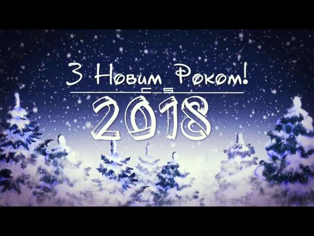 Новий рік 2018 с Високе