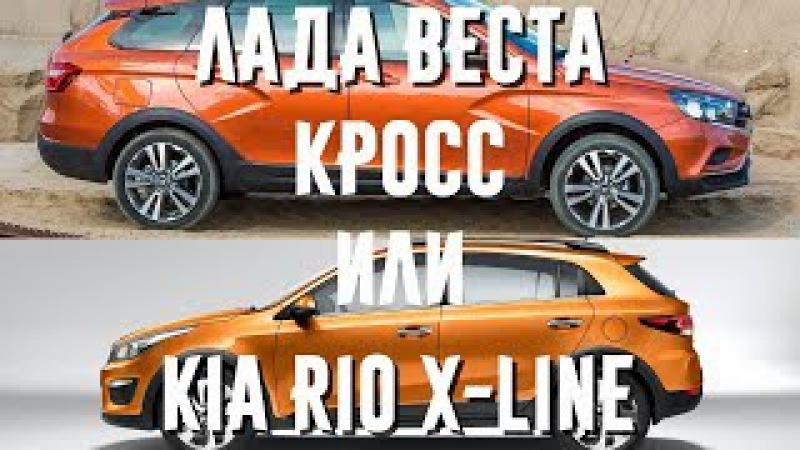 Lada Vesta SW CROSS или KIA Rio X-Line. Сравнение. Плюсы и минусы.