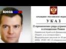 Сkaндал Пymuна с Медведевым! Медведев предал и интересы России и Ливию с Каддафи