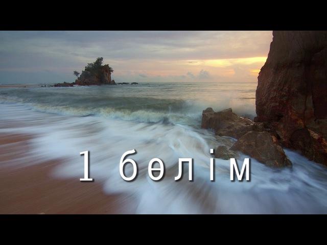Робинзон Крузо - 1 бөлім, Даниэль Дефо, Аудиокітап, қазақша аудиокітап / Робинзон Крузо - 1 часть,