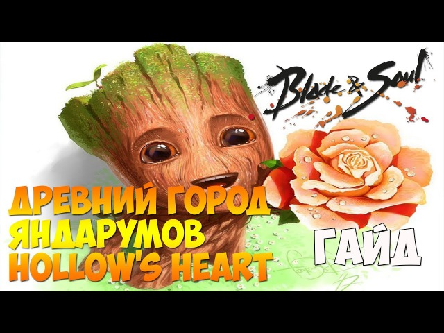 Древний Город Яндарумов / Hollow's Heart - гайд по прохождению в Blade and Soul