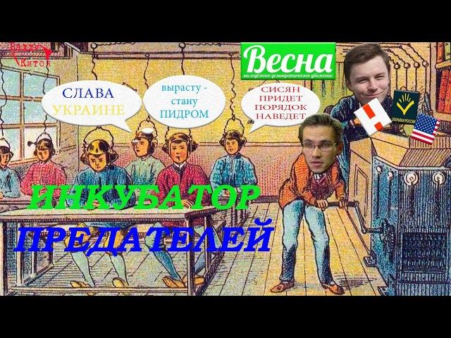 Инкубатор Предателей в Северной Столице России