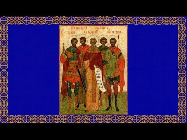 Православный календарь. 26 декабря, 2017г. Мчч. Евстратия, Авксентия, Евгения, Мардария и Ореста