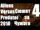 Прохождение Aliens Versus Predator 2010\Сюжет за чужого\Часть 4\'' Джунгли ''.