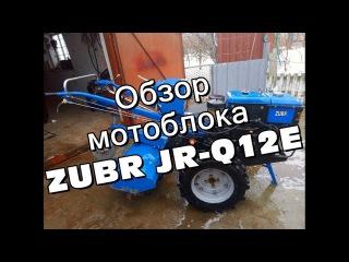 Обзор мотоблока Зубр JR-Q12E (12 л.с.). Мотоблок Zubr JR-Q12E