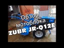 Обзор мотоблока Зубр JR-Q12E 12 л.с.. Мотоблок Zubr JR-Q12E