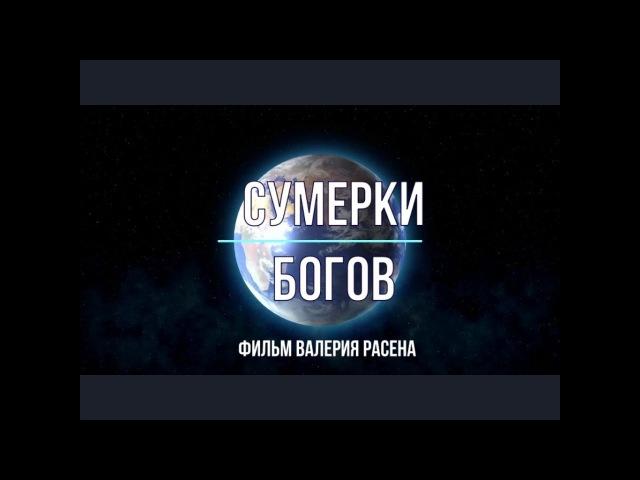 Сумерки Богов-2. Фальсификация науки. Новое мировоззрение.