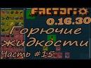 Factorio 0 16 30 марафон мира смерти с урезанными ресурсами Прохождение на хардкоре 15