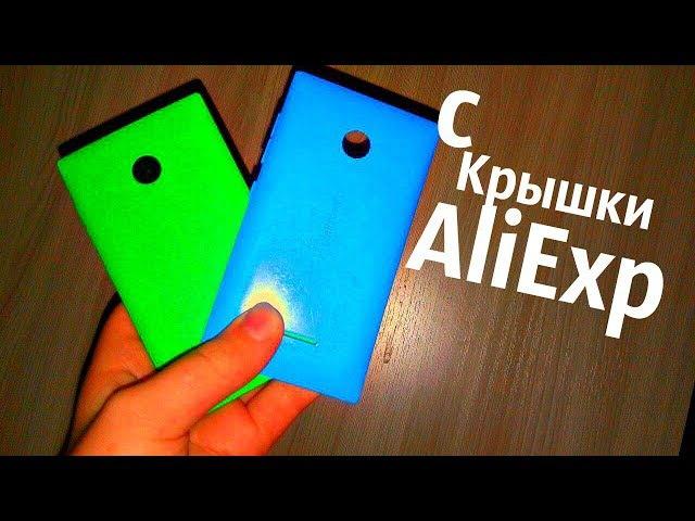 КРЫШКИ ДЛЯ СМАРТФОНА Microsoft Lumia 435