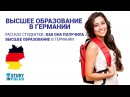 Высшее Образование в Германии. Обучение в вузе. Институт или университет? Стоимость обучения.