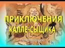 Аудиосказка ПРИКЛЮЧЕНИЯ КАЛЛЕ СЫЩИКА Астрид Линдгрен