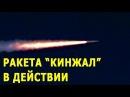 Боевая проверка гиперзвуковой ракеты Кинжал пуск с МиГ 31 ВКС России новые кадры