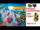 СТАРЫЕ Киндер сюрпризы 1997 ГОДА!РАРИТЕТНЫЙ АДВЕНТКАЛЕНДАРЬ! Kinder Adventskalender. Часть 2