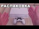 Спец-распаковка PlayStation 4 Pro Белый ледник - Мощная игровая консоль