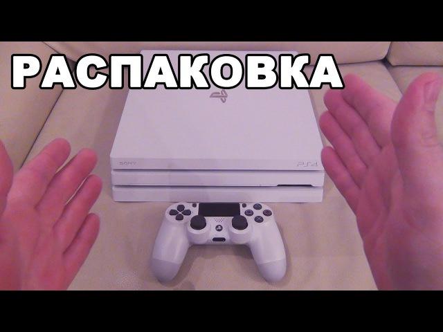 Спец-распаковка: PlayStation 4 Pro