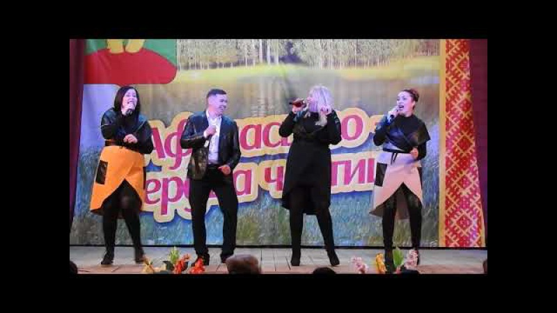 Т. Селезнева, Д. Порошин, М. Варанкина и Е. Меркучева с песней Я вспоминаю.