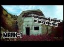 Разрушенный бункер на мысе Херсонес