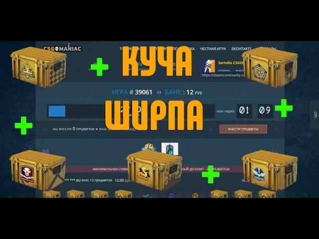 Обзор   Как вывести с сайта csgomaniac.ru бесплатные и халявные скины кс го cs go free skins