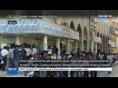 Новости на «Россия 24» • Сезон • Правительство Катара обвиняют в упрямстве