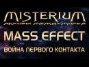 Война первого контакта Misterium Mass Effect