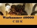 Стандартные Шаблонные Конструкции СШК Молота Войны 40 тысячелетия WarHammer 40 000