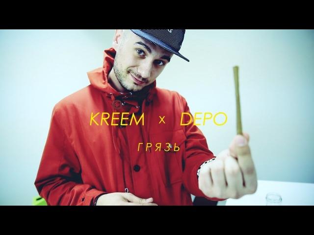 Kreem Грязь ft Boulevard Depo prod by Kreem
