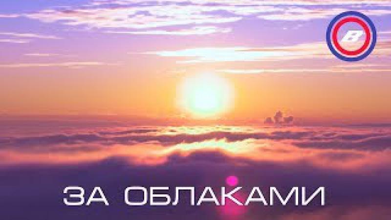 Рассвет и закат за облаками