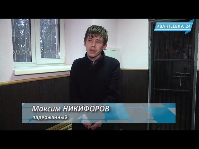 В Ивантеевке по звонку пенсионеров задержали подозрительных лиц из Чебоксар