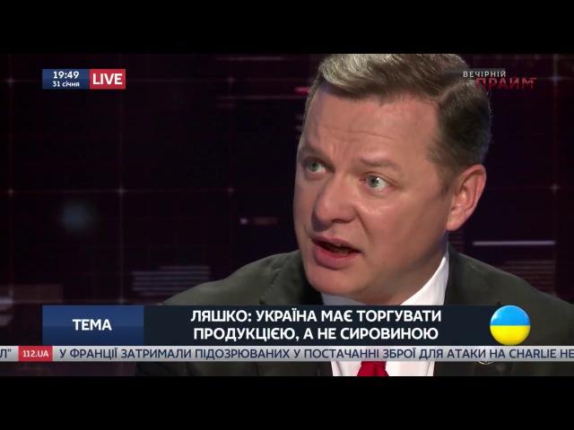 Ляшко Влада проміняла донецьке вугілля на російське