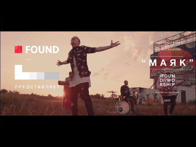 IFOUND WORSHIP Маяк official music video