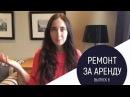 РЕМОНТ ЗА АРЕНДУ. Выпуск 6. Укладка плитки в коридоре и ванной. ОШИБКИ