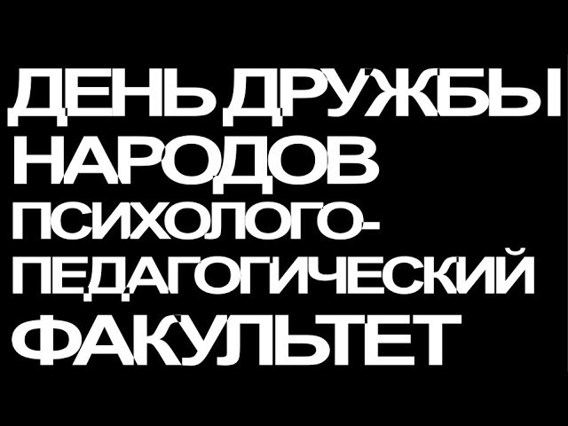 ДДН ППФ