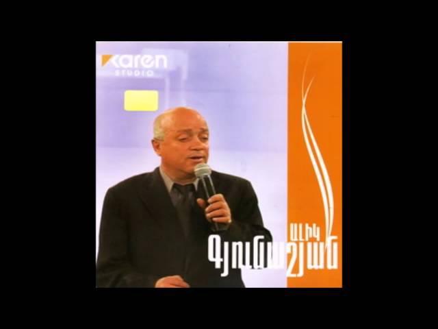 Alik Gyunashyan - Sers vanqum Tatevi