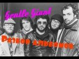 Разбор альбомов Gentle Giant