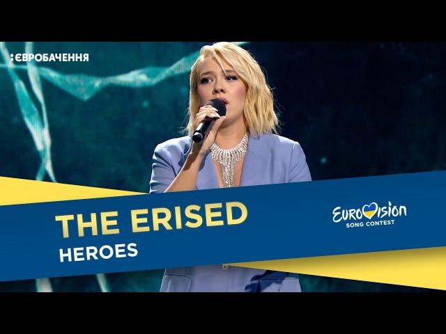 The Erised - Heroes. Перший півфінал. Національний відбір на Євробачення-2018